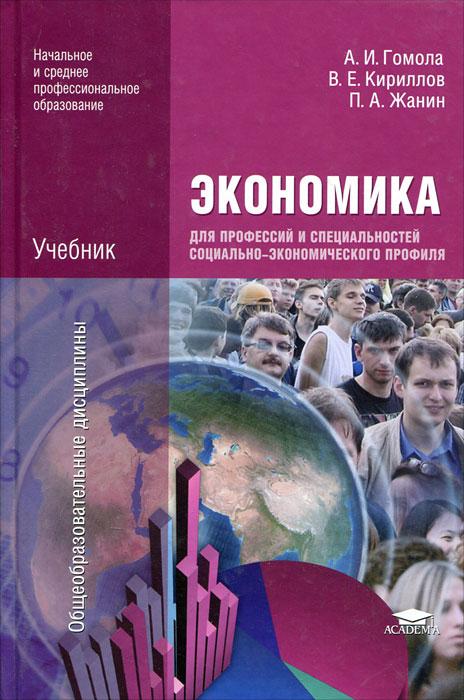 Экономика для профессий и специальностей социально-экономического профиля