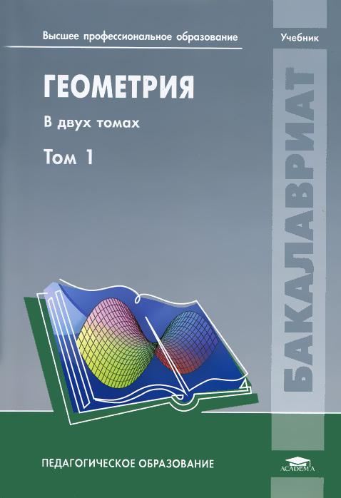 Геометрия. В 2 томах. Том 1