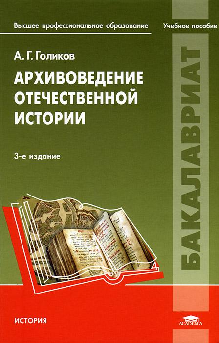 Книга Архивоведение отечественной истории. А. Г. Голиков