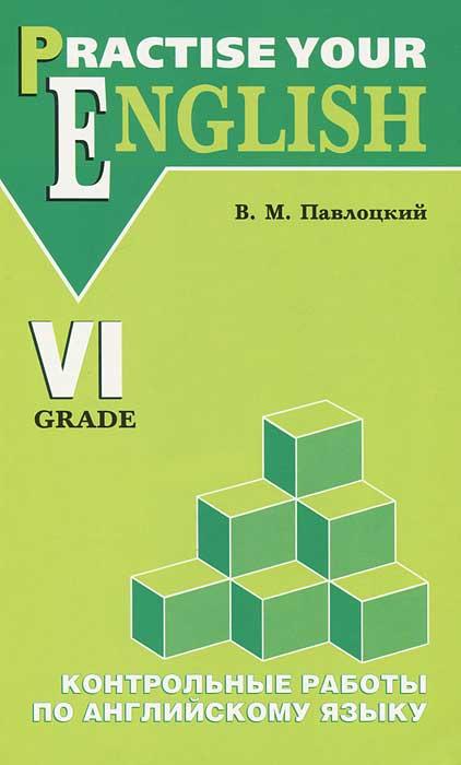 В. М. Повлоцкий Practise Your English: 6 Grade / Контрольные работы по английскому языку. 6 класс