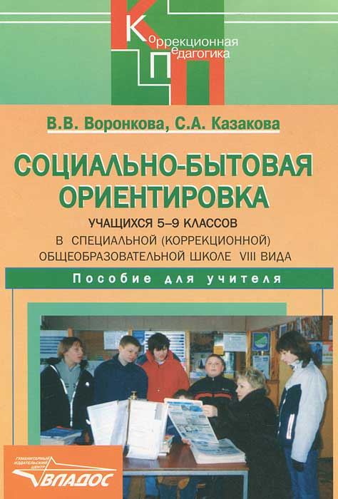 Социально-бытовая ориентировка. 5-9 классы. В специальной (коррекционной) общеобразовательной школе VIII вида. Пособие для учителя