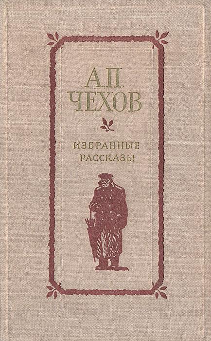 А. П. Чехов. Избранные рассказы аудиокнига шб чехов рассказы