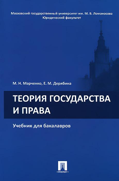 М. Н. Марченко, Е. М. Дерябина Теория государства и права м м рассолов теория государства и права учебник