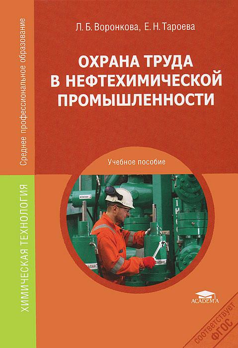 Охрана труда в нефтехимической промышленности