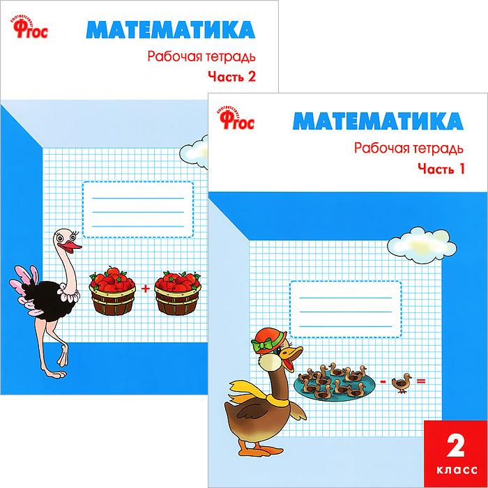 Т. Н. Ситникова Математика. 2 класс. Рабочая тетрадь (комплект из книг)