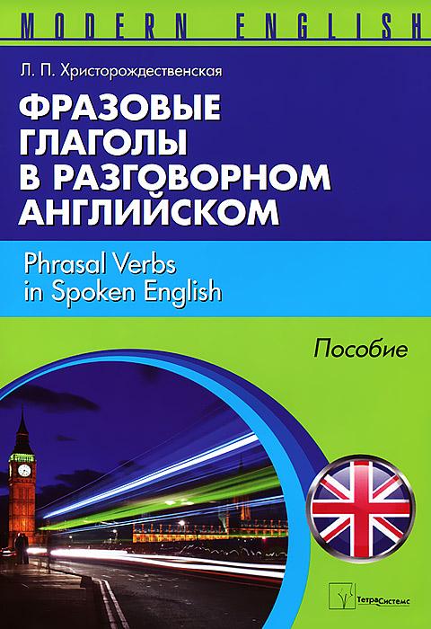 Фразовые глаголы в разговорном английском / Phrasal Verbs in Spoken English изменяется уверенно утверждая