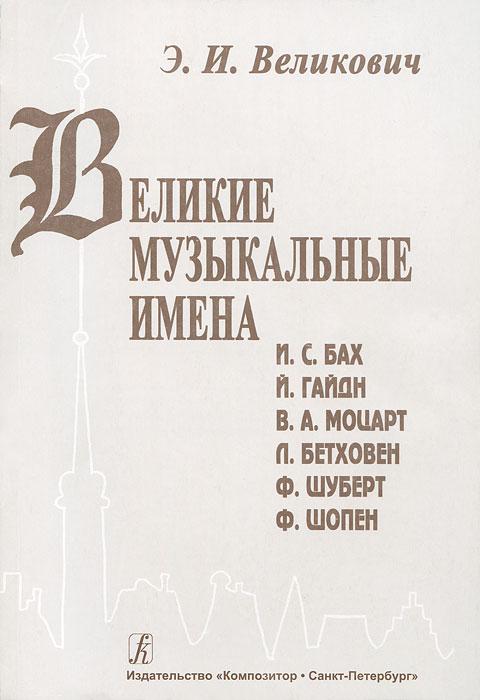Великие музыкальные имена: Биографии. материалы и документы. Рассказы о композиторах