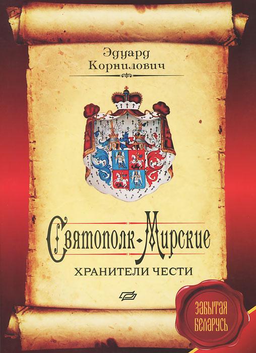 Святополк-Мирские. Хранители чести