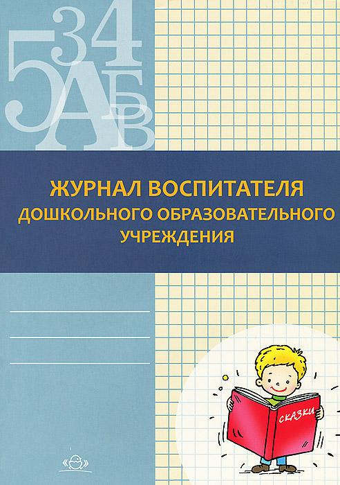Журнал воспитателя дошкольного образовательного учреждения