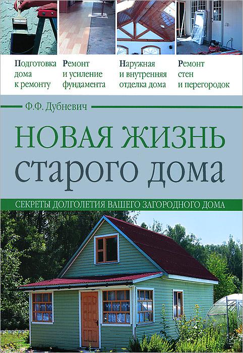 Ф. Ф. Дубневич Новая жизнь старого дома