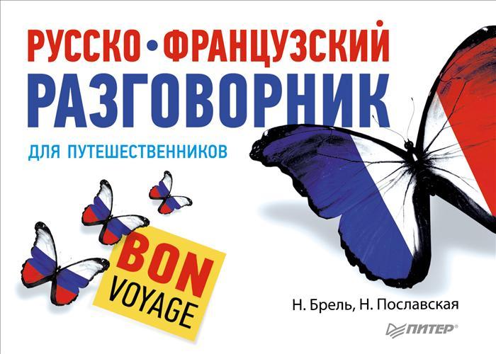 Н. Пославская, Н. Брель. Русско-французский разговорник для путешественников. Bon Voyage