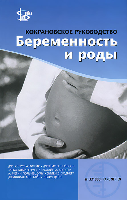 Кокрановское руководство. Беременность и роды