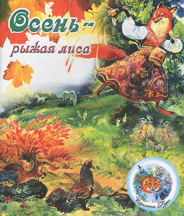 Осень-рыжая лиса