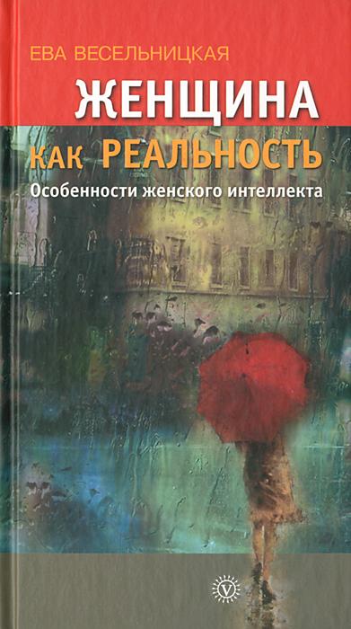 Ева Весельницкая