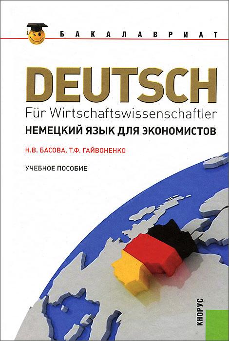 Немецкий язык для экономистов