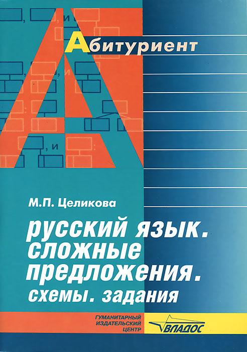 Русский язык. Сложные предложения