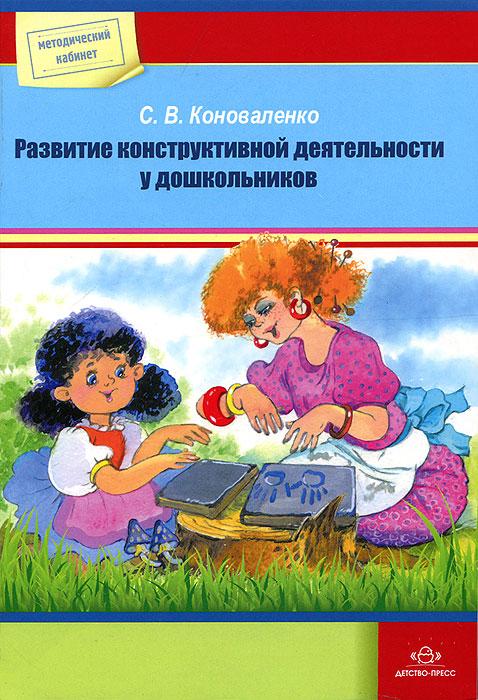 Развитие конструктивной деятельности у дошкольников