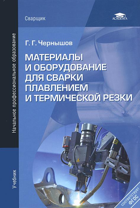 Материалы и оборудование для сварки плавлением и термической резки