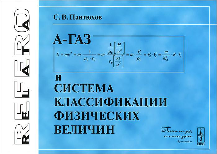 С. В. Пантюхов. А-Газ и система классификации физических величин