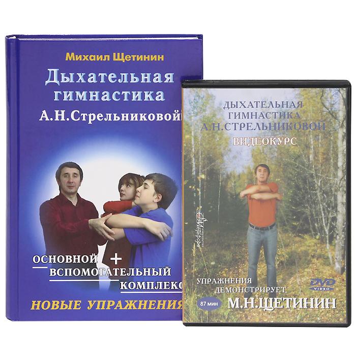 Михаил Щетинин. Дыхательная гимнастика А. Н. Стрельниковой (+ DVD-ROM)