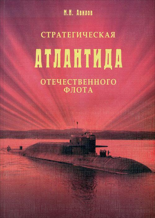 М. И. Авилов