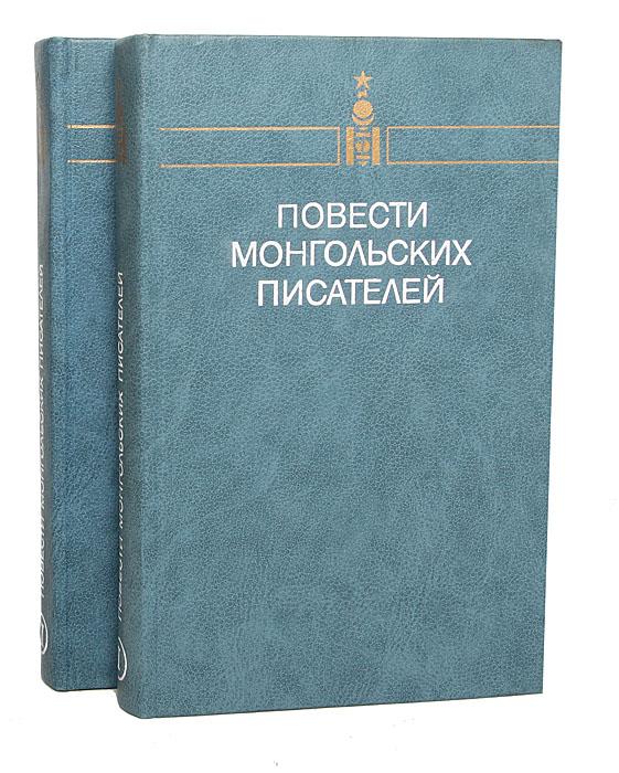 Скачать Повести монгольских писателей 2 томов) быстро