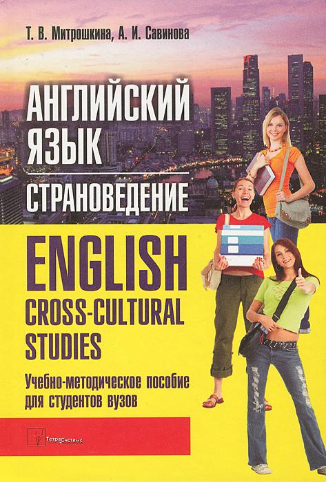 Английский язык. Страноведение / English: Cross-Cultural Studies