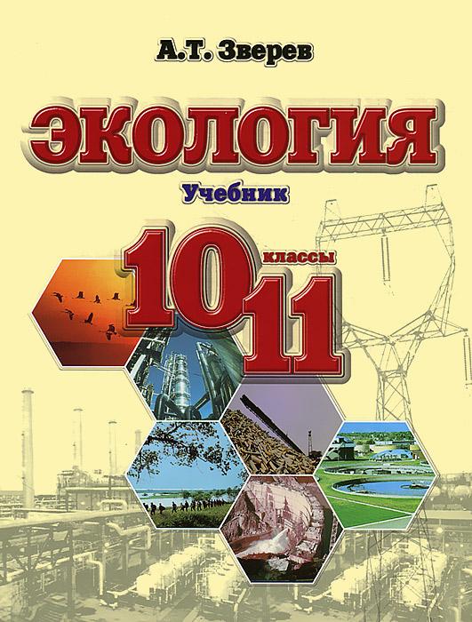 А. Т. Зверев Экология. 10-11 классы