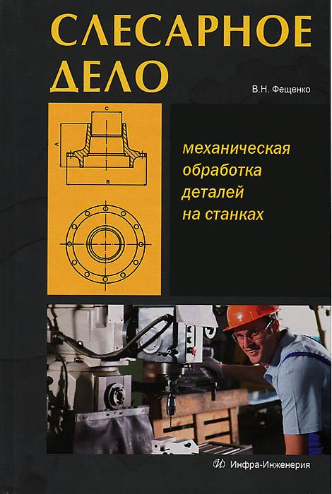 Слесарное дело. Книга 2.  Механическая обработка деталей на станках