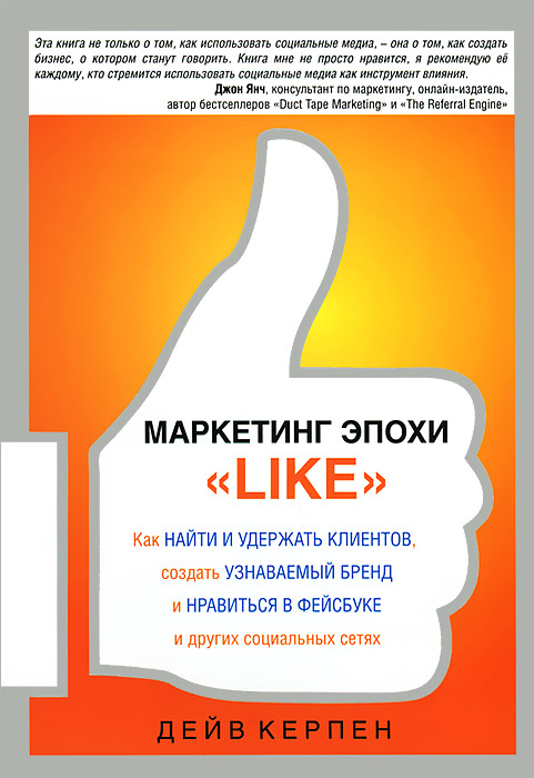 "Дейв Керпен Маркетинг эпохи ""Like"""