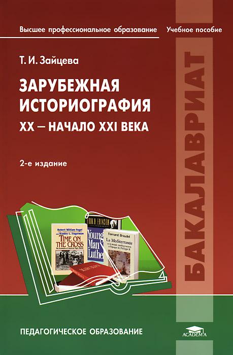 Т. И. Зайцева. Зарубежная историография. XX - начало XXI века