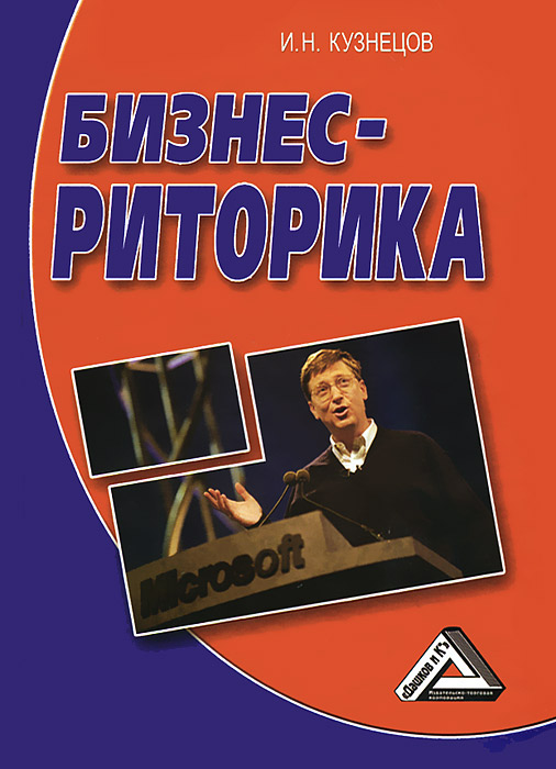 И. Н. Кузнецов Бизнес-риторика