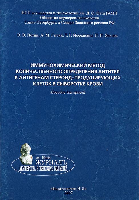 В. Потин, А. М. Гзгзян, Т. Г. Иоселиани, П. Хохлов Иммунохимический метод количественного определения антител к антигенам стероид-продуцирующих клеток в сыворотке крови