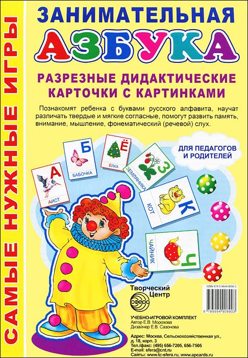 Занимательная азбука. Разрезные дидактические карточки с картинками
