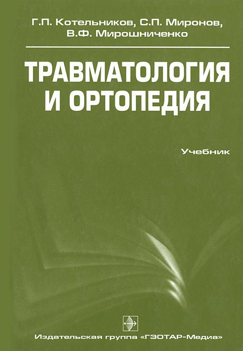 Травматология и ортопедия (+ CD-ROM)