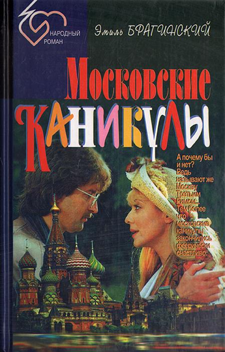 Скачать Московские каникулы быстро