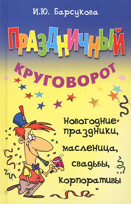 И. Ю. Барсукова Праздничный круговорот ю в виноградова на молодежной тусовке