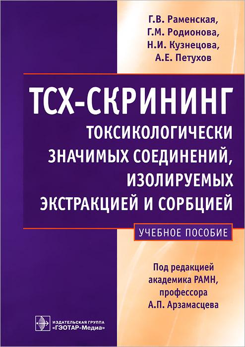 ТСХ-скрининг токсикологически значимых соединений, изолируемых экстракцией и сорбцией