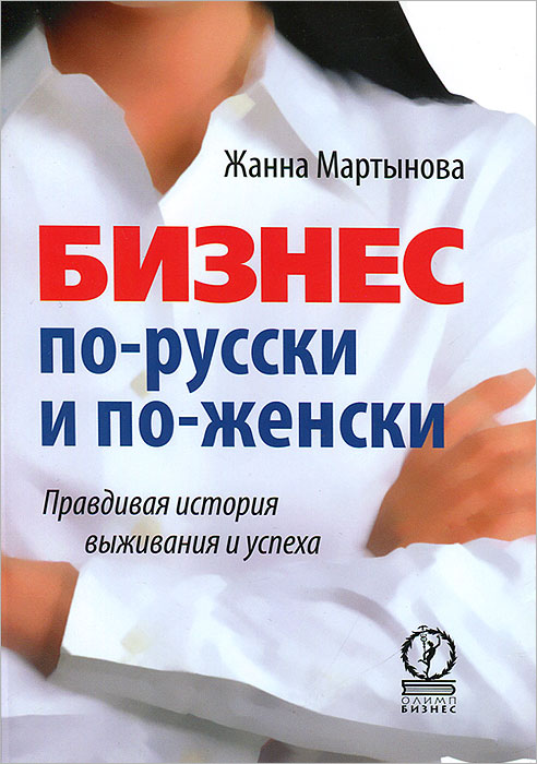 Бизнес по-русски и по-женски. Правдивая история выживания и успеха