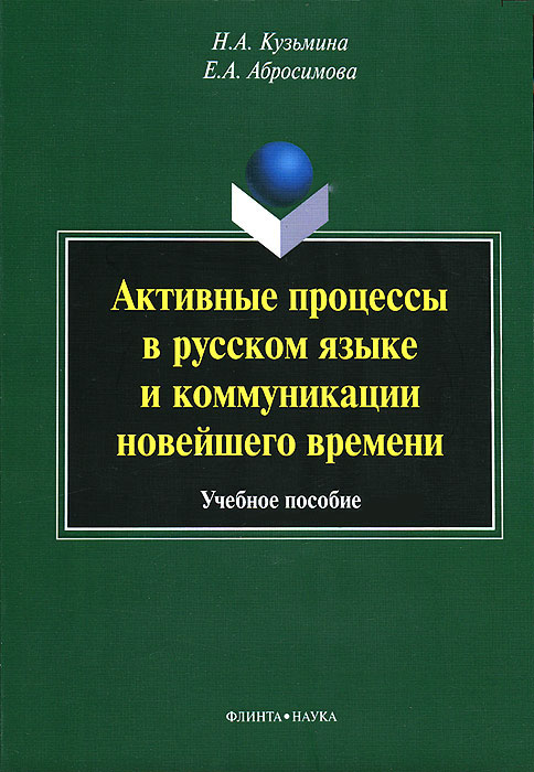 Активные процессы в русском языке и коммуникации новейшего времени