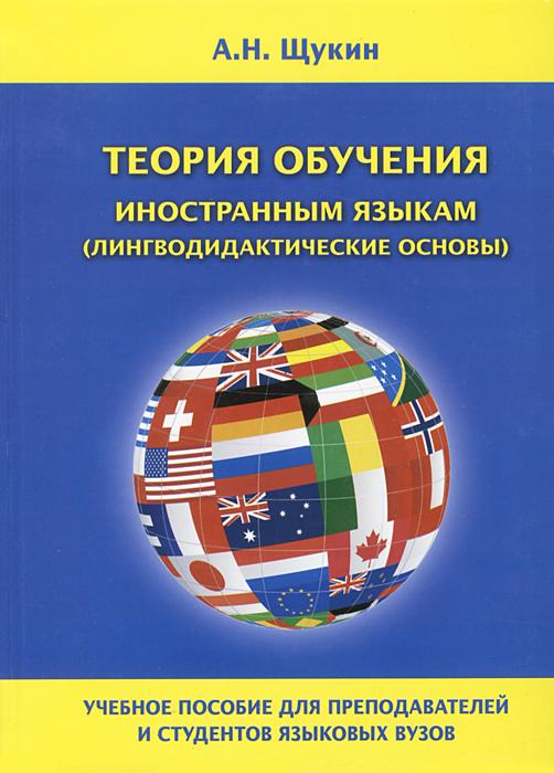 А. Н. Щукин Теория обучения иностранным языкам (лингводидактические основы)