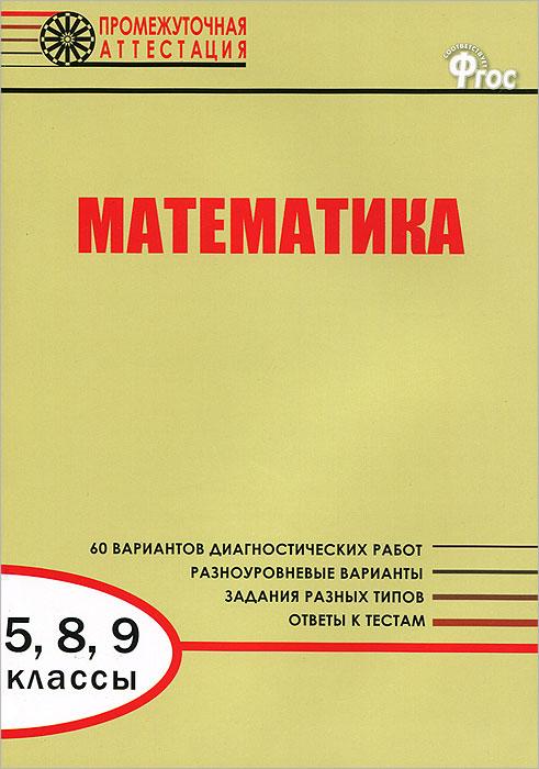 Математика. 5, 8, 9 классы