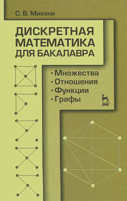 Дискретная математика для бакалавра. Множества, отношения, функции, графы