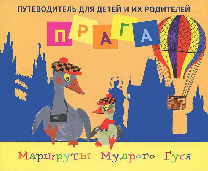 Скачать Прага. Путеводитель для детей и их родителей быстро