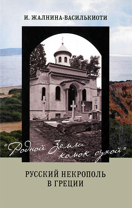 Родной земли комок сухой. Русский некрополь в Греции случается уверенно утверждая
