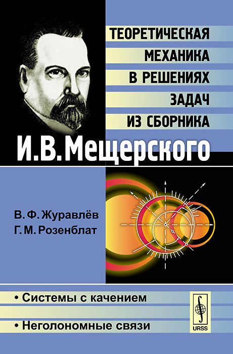 Теоретическая механика в решениях задач из сборника И. В. Мещерского. Системы с качением. Неголономные связи