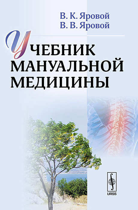 Учебник мануальной медицины