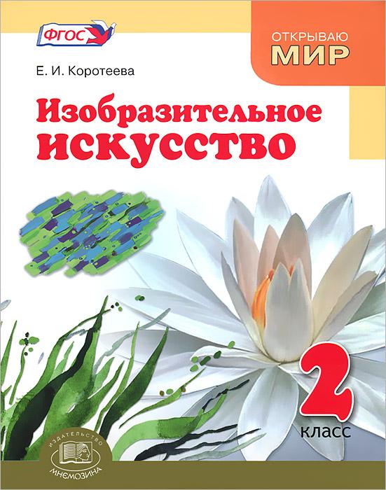 Е. И. Коротеева Изобразительное искусство. 2 класс. Учебник е а кузнецов духовный мир глазами эниолога