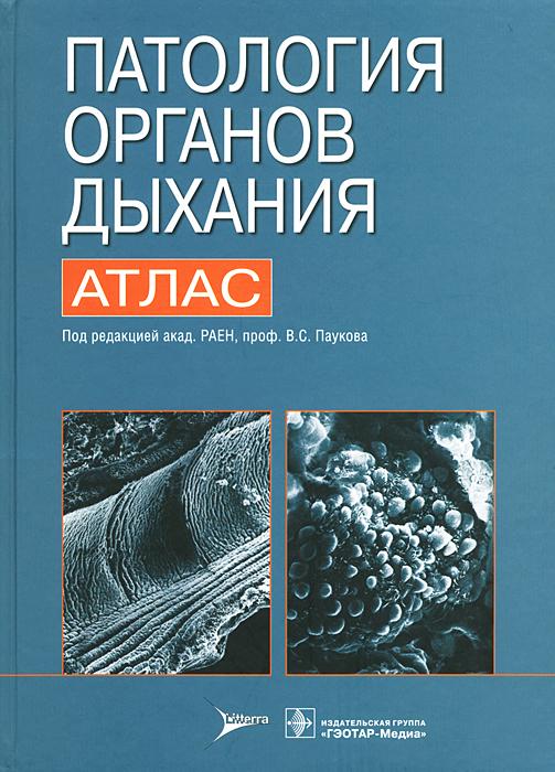 Патология органов дыхания. Атлас