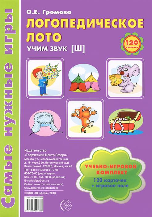 Ольга Громова Логопедическое лото. Учим звук [ш] (набор из 120 карточек)